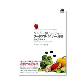 food_text01