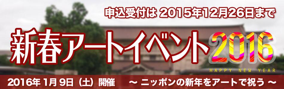 event_ny2016-1512b