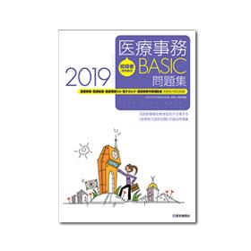 iryou_basic_mondai_2019_book