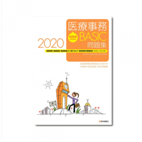 医療事務BASIC問題集2020