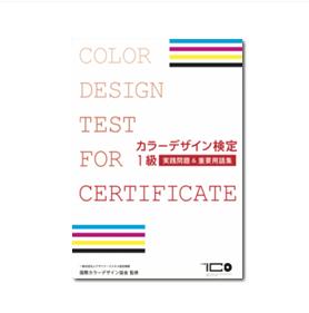 カラーデザイン検定1級実践用語&問題集